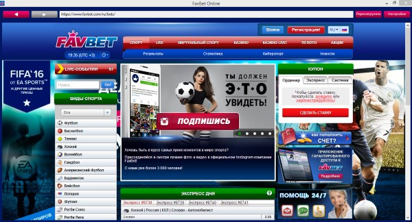 favbet-mobile-screen3.jpg