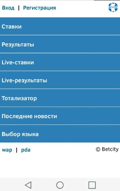 betcity-wap-screen1.jpg