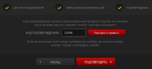 adjarabet-registration-screen3.jpg