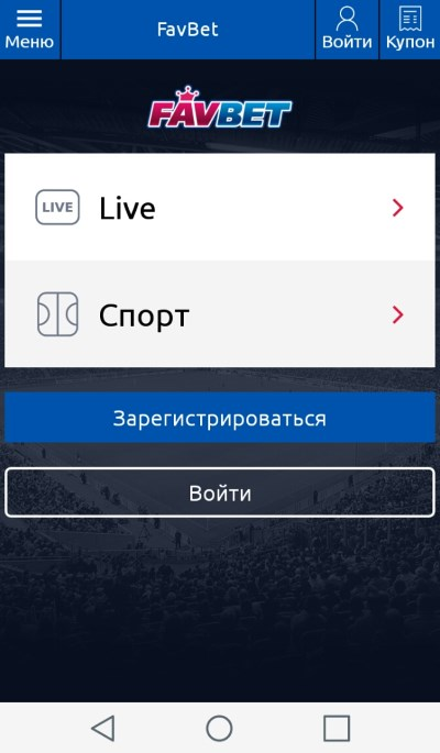 favbet-mobile-screen2.jpg