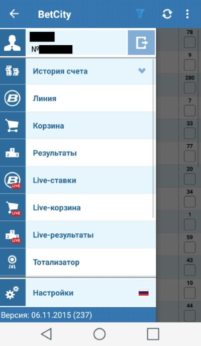 betcity-mobile-screen1.jpg